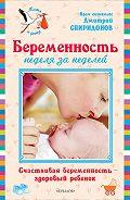 Дмитрий Спиридонов -Беременность неделя за неделей: Счастливая беременность – здоровый ребенок