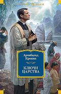 Арчибальд Кронин - Ключи Царства