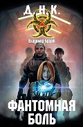 Владимир Брайт -Фантомная боль