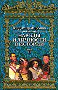 Владимир Борисович Миронов - Народы и личности в истории. Том 2