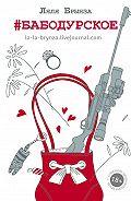 Ляля Брынза -Бабодурское (сборник)