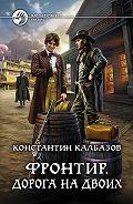 Константин Калбазов -Фронтир. Дорога на двоих