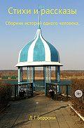Дмитрий Боррони -Стихи и рассказы: Сборник историй одного человека