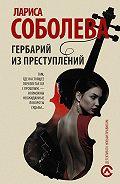 Лариса Соболева - Гербарий из преступлений