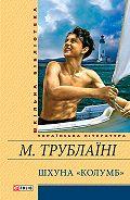 Микола Трублаїні -Шхуна «Колумб»