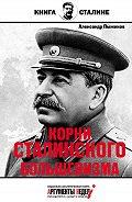 Александр Пыжиков - Корни сталинского большевизма