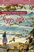 Валентина Молодовская -Happy Note