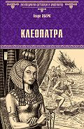 Георг Эберс - Клеопатра