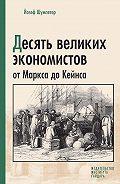 Йозеф Алоиз Шумпетер -Десять великих экономистов от Маркса до Кейнса