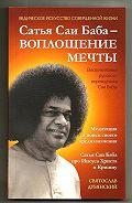 Святослав Дубянский -Сатья Саи Баба – Воплощение Мечты