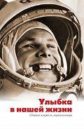 Иван Савельев -Улыбка в нашей жизни. Сборник мудрости, лирики и юмора