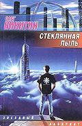 Олег Никитин -Стеклянная пыль