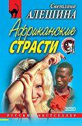 Светлана Алешина - Африканские страсти (сборник)