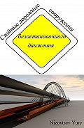 Юрий Низовцев - Cвайные дорожные сооружения безостановочного движения