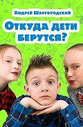 Андрей Шаргородский -Откуда дети берутся? (сборник)