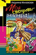 Людмила Милевская -Моя свекровь – мымра!