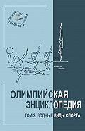 Владимир Свиньин -Олимпийская энциклопедия. Том 2. Водные виды спорта