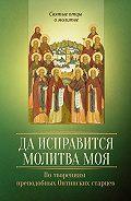 Сергей Милов -Да исправится молитва моя. По творениям преподобных Оптинских старцев