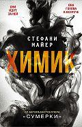 Стефани Майер -Химик