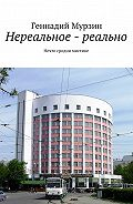 Геннадий Мурзин -Нереальное – реально. Нечто сродни мистике