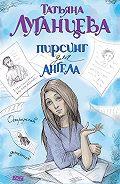 Татьяна Игоревна Луганцева -Пирсинг для ангела