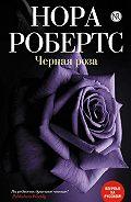 Нора Робертс -Черная роза