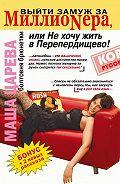 Маша Царева -Выйти замуж за миллионера, или Не хочу жить в Перепердищево