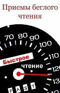 Илья Мельников -Приемы беглого чтения