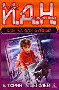 Александр Тюрин -Программируемый мальчик (педагогическая фантастика)