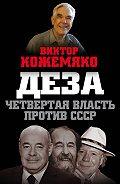 Виктор Кожемяко -Деза. Четвертая власть против СССР