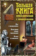 Валерий Гусев - Большая книга приключений с привидениями