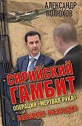 Александр Полюхов -Сирийский гамбит. Операция «Мертвая рука»