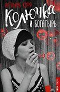 Натализа Кофф -Колючка и Богатырь
