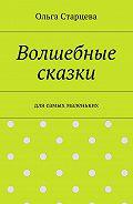 Ольга Старцева -Волшебные сказки