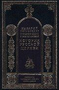 Митрополит Макарий -История Русской Церкви в период постепенного перехода ее к самостоятельности (1240-1589). Отдел второй: 1448-1589