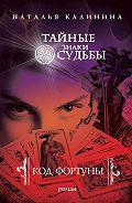 Наталья Калинина -Код фортуны