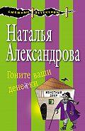 Наталья Александрова -Гоните ваши денежки