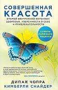 Дипак Чопра -Совершенная красота. Открой внутренний источник здоровья, уверенности в себе и привлекательности