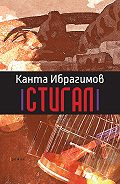 Канта Хамзатович Ибрагимов -Стигал