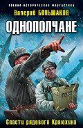 Валерий Большаков -Однополчане. Спасти рядового Краюхина