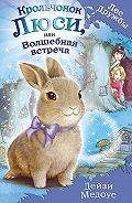 Дейзи Медоус - Крольчонок Люси, или Волшебная встреча