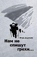 Игорь Додосьян -Нам не спишут грехи…