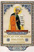 Сборник -Богодухновенная Псалтирь. Ключ к разумению