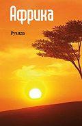 Илья Мельников -Восточная Африка: Руанда