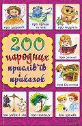 Сергій Невський -200 народних прислів'їв і приказок