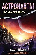 Рина Грант -Астронавты. Отвергнутые космосом