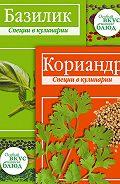 В. А. Кугаевский -Кориандр. Базилик: Специи в кулинарии