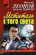 Николай Леонов -Мститель с того света