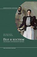 Энн Холландер -Пол и костюм. Эволюция современной одежды