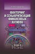Анна Солдатова -Факторинг и секьюритизация финансовых активов